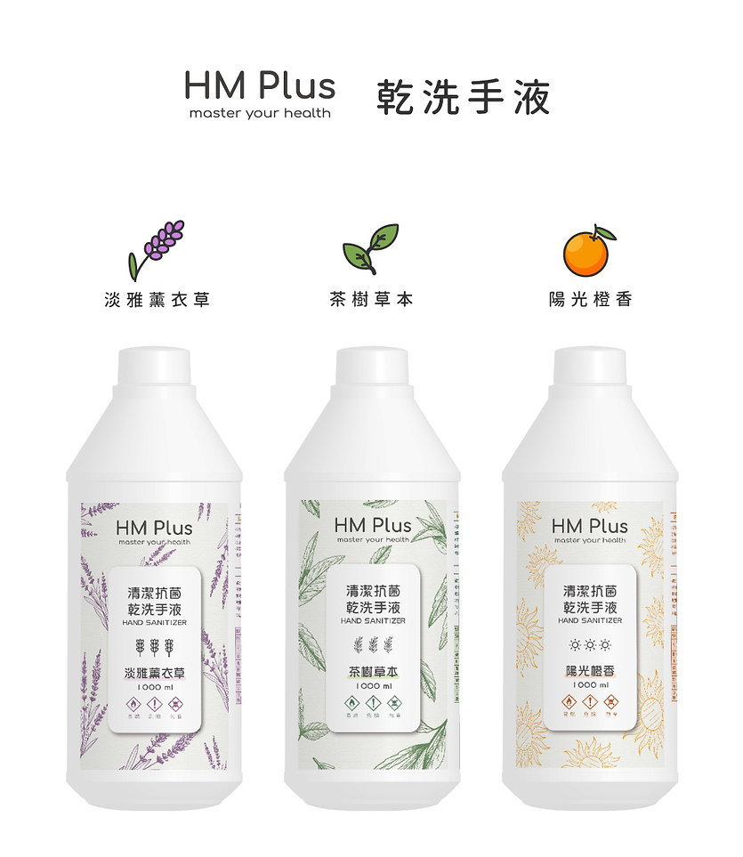 HM Plus 乾洗手液_行銷情境圖-02.jpg
