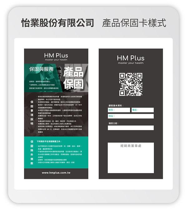 HM2_手指消毒機_保固卡-登錄頁面-01.jpg