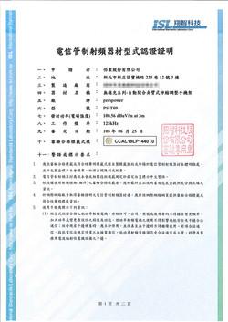 電信管制射頻器材型式認證證明 (PS-T09)-1