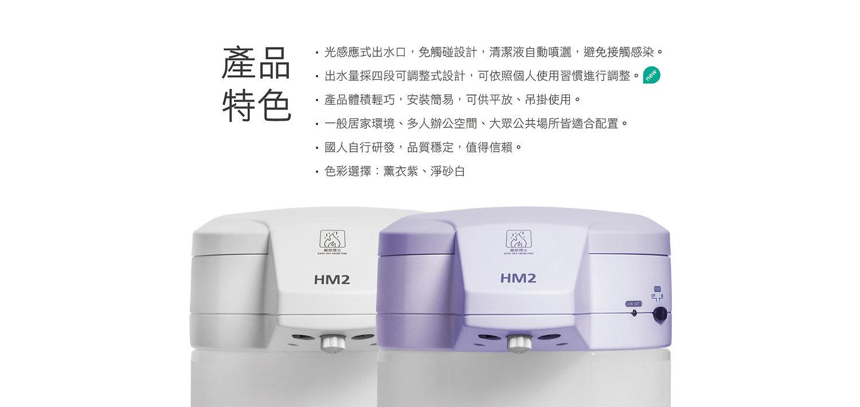 hm2 自動手指消毒器 產品特色
