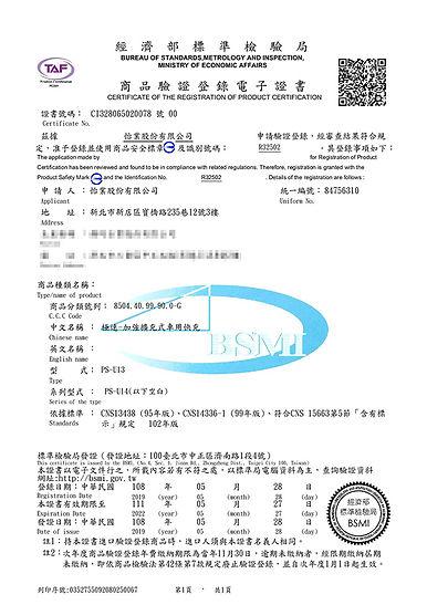 內文-07CI328065020078-00 PS-U13&PS-U14-650