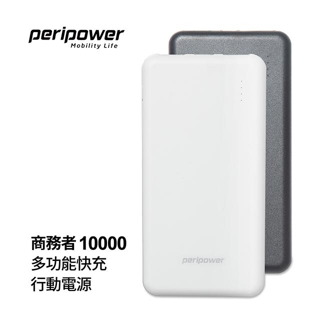 PS-B03商務者-多功能行動電源