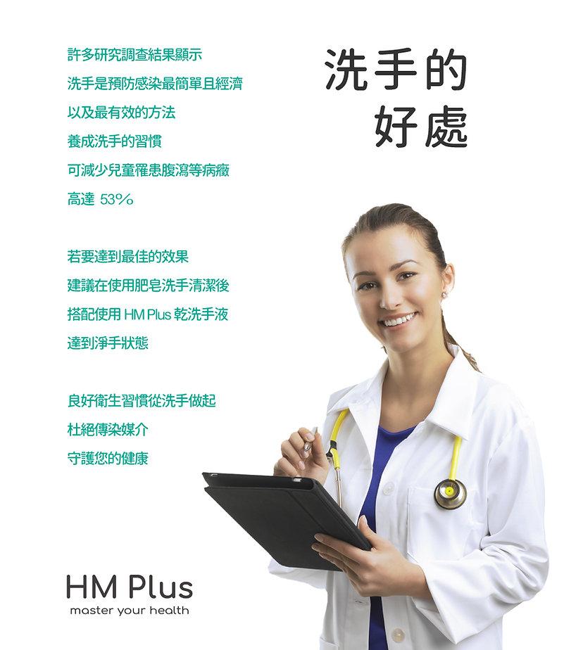 HM Plus 乾洗手液_行銷情境圖-05.jpg