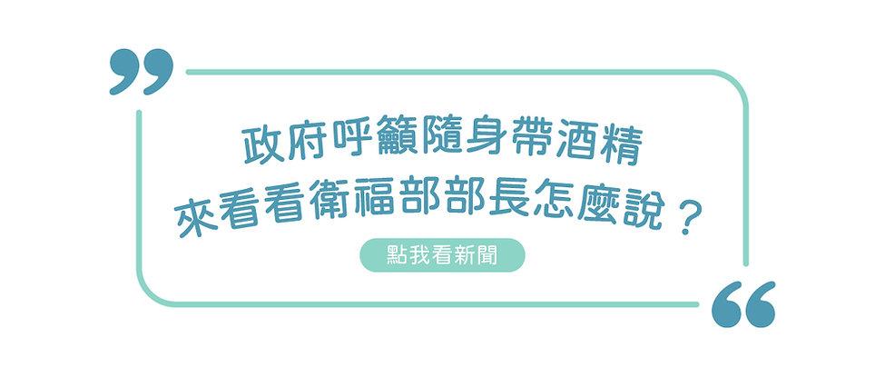Penzo 噴守™ 乾洗手液隨身噴罐-網路內文 (15).jpg