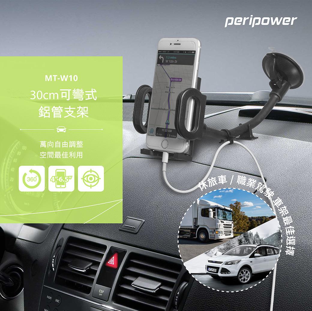MT-W10 30cm可彎式鋁管支架_行銷用情境圖_轉曲-01-1040