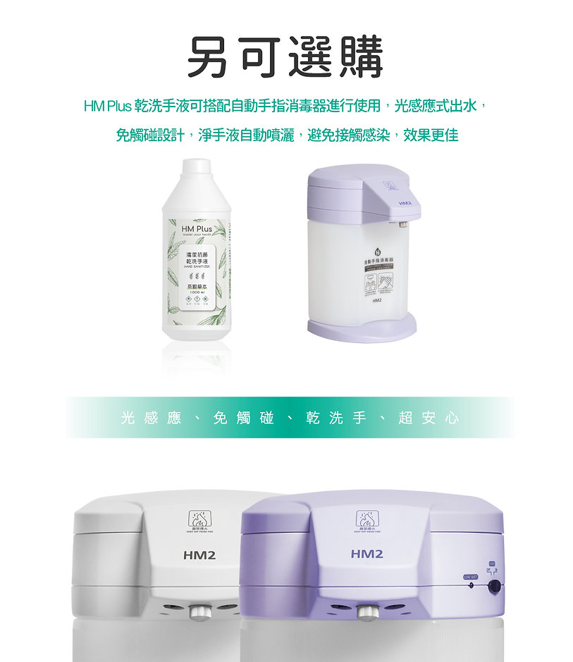HM Plus 乾洗手液_行銷情境圖-07.jpg