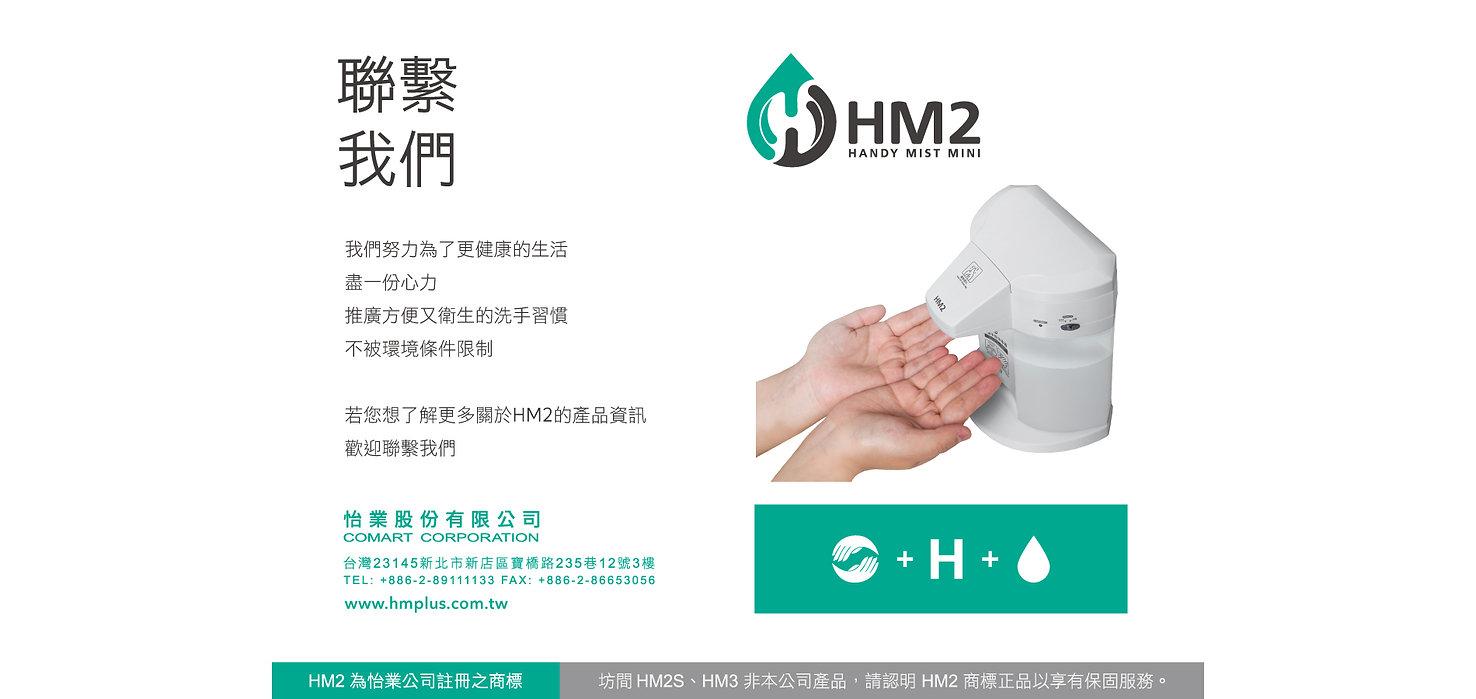 HM Plus HM2