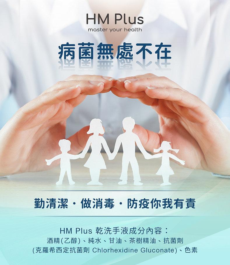HM Plus 乾洗手液_行銷情境圖-08.jpg