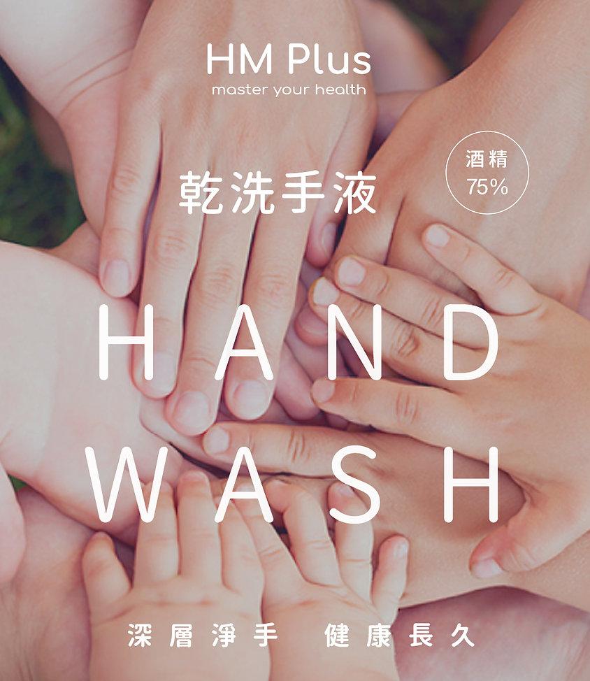 HM Plus 乾洗手液_行銷情境圖-01.jpg