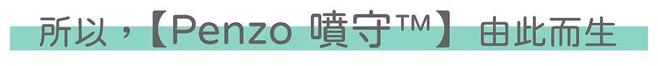 Penzo 噴守™ 乾洗手液隨身噴罐-網路內文 (7).jpg