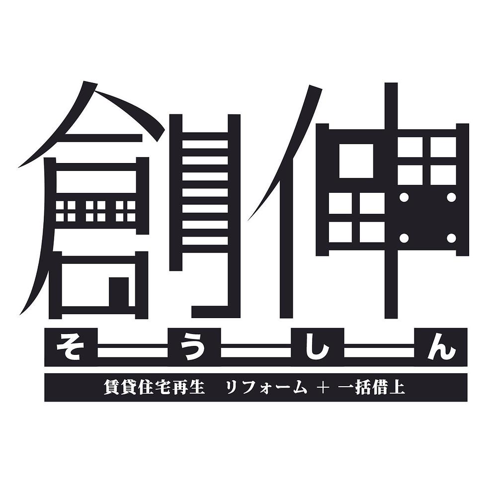 創伸漢字ロゴ