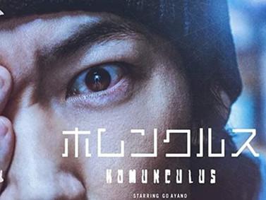 Netflix Original, Homunculus-An Unkind Show Of The Fab Manga,Fails Despite A Wow! Cast & Ah! Visuals