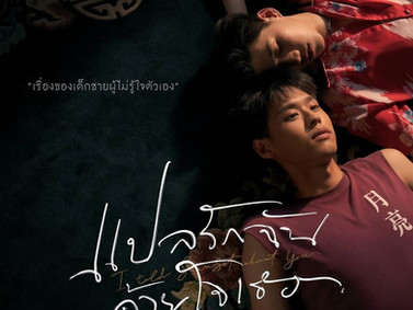Line Tv's-I Told Sunset About You-Is A Must Watch & One Of The Finest Coming Of Age Thai BL Dramas