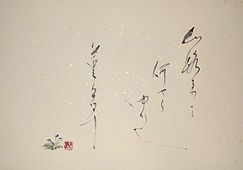 Calligraphy by Michiko Imai  poem by Bas