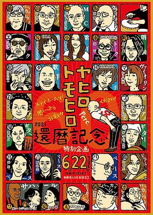 newヤヒロトモヒロ還暦記念_20210622_omote.jpg