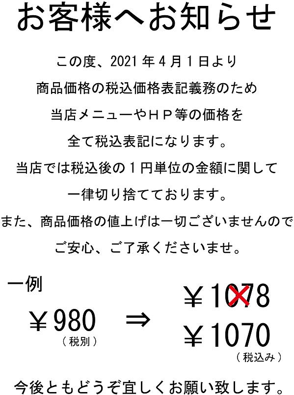 税込表記.png