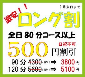 チラシ(コロナver).png