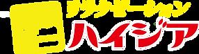 ハイジアロゴ3 [更新済み].png