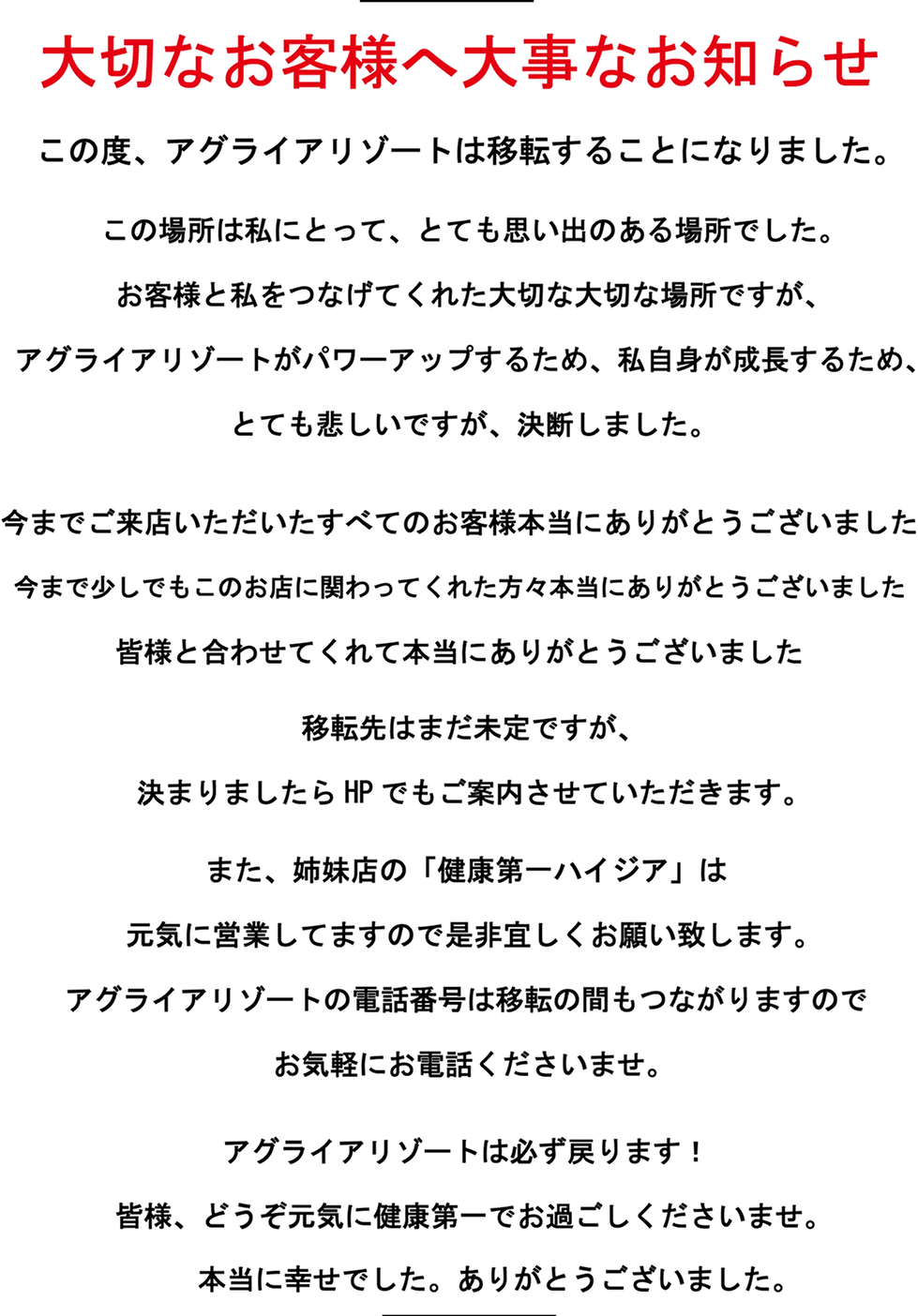移転のお知らせ.png
