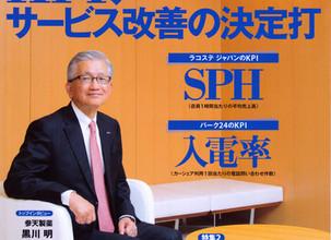 KPI、サービス改善の決定打