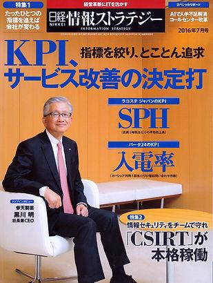 日経BP書店-日経情報ストラテジー