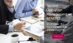 サービス品質、売上、コストの適正化が利益を生みだす
