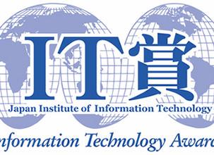 ソフトバンク様がIT協会のH28年度IT賞を受賞