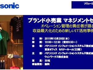 ブランド小売業マネジメントセミナー (2015/10/28)