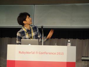 RubyWorld Conference 2015 に参加してきました