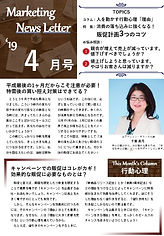 ニュースレター画像.JPG