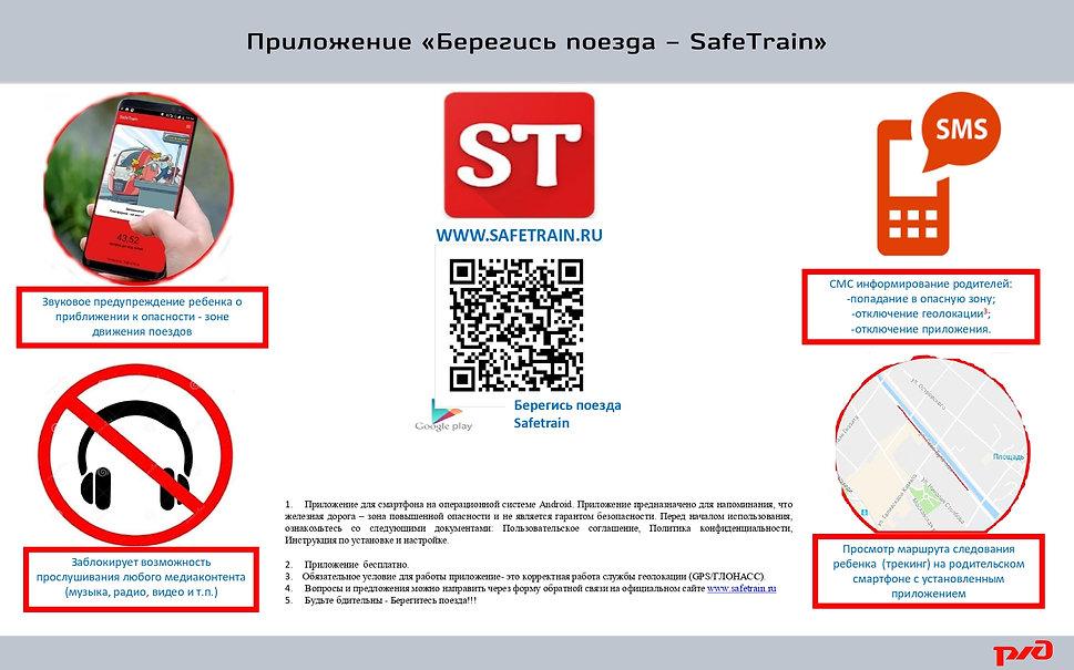 Приложение 1_page-0001.jpg