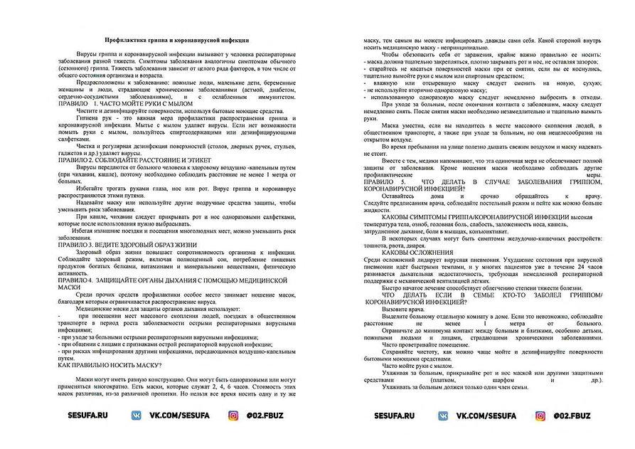 Памятка - ГРИПП, короновирус_page-0002.j