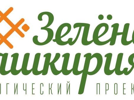 #ЗеленаяБашкирия