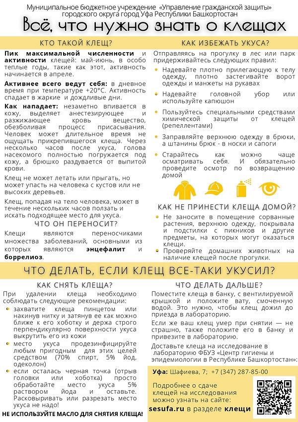 А4 Все, что нужно знать о клещах_page-00