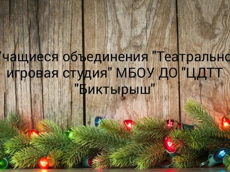Флешмоб новогодних поздравлений на родном языке народов Республики Башкортостан