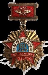 60 лет.png