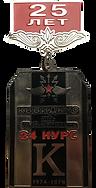 КВВИУС-25.png