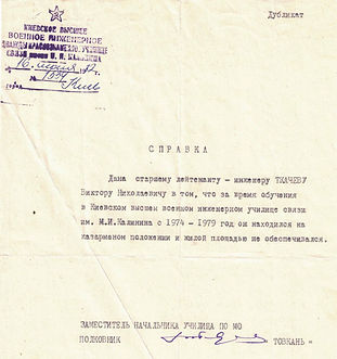 КВВИДКУС_Справка № 1534 от 16.07.jpg