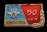 50_св.png