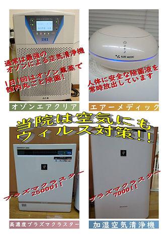200504空気にもウィルス対策pdf-1.jpg