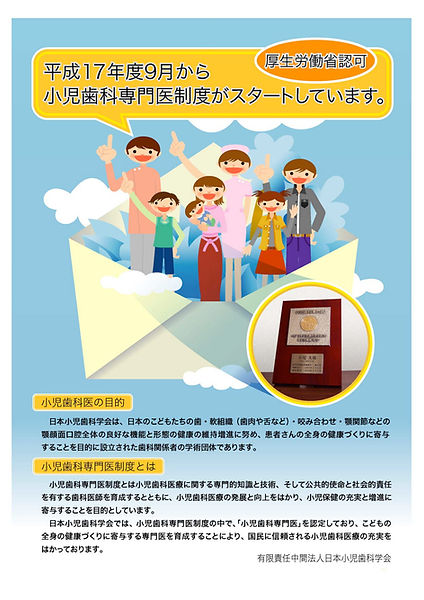 専門医広報ポスター-1.jpg