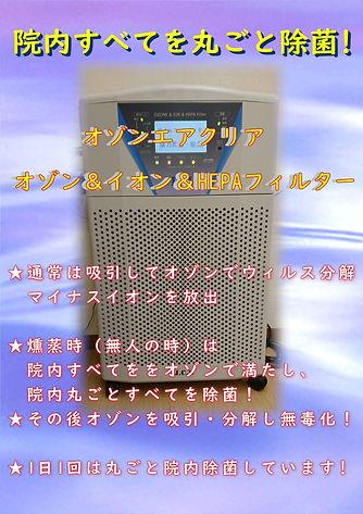 200504オゾンエアクリアポスターPDF-1.jpg
