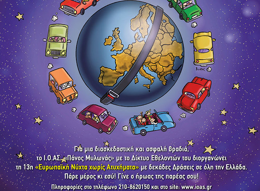 """Alcohol and Driving Don't Fit Together"" 13th European Night without Accidents, Panos Mylonas Instit"