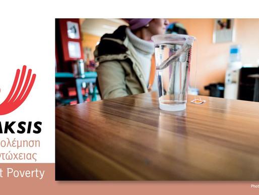 Κέντρο Ημερήσιας Υποδοχής Αστέγων: μία σταθερή δομή στήριξης των ευπαθών ομάδων από την PRAKSIS.
