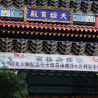 20191214 舉行印光大師紀念堂重修落成灑淨塈舍利安奉儀式
