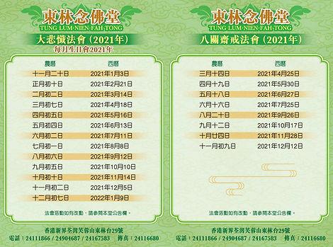 東林 全年法會活動卡2021B.jpg