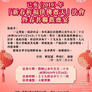 20190224新春祈福供佛齋天法會暨春茗聯歡齋宴