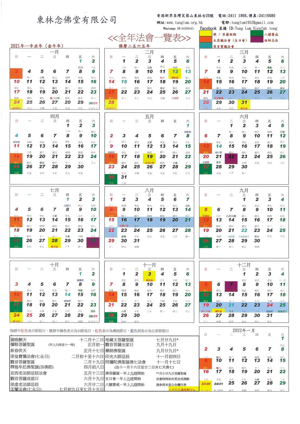 東林全年法會表 2021年.jpg