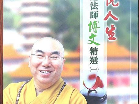 喜悅人生——寬運法師博文精選(一)