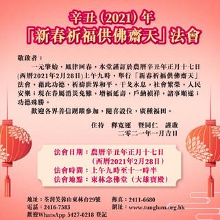 新春祈福供佛齋天法㑹2021